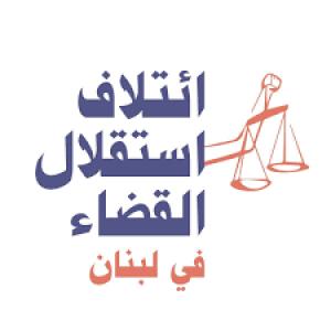 بيان ائتلاف استقلال القضاء: كي لا يحكمنا نظام الإفلات من العقاب