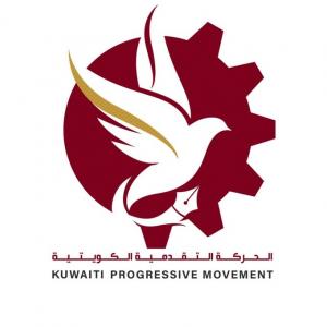 الحركة التقدمية الكويتية تعقد مؤتمرها الثاني وتنتخب لجنة مركزية جديدة بقيادة د. حمد الأنصاري