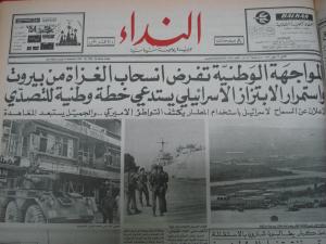 بيانالذكرى التاسعة والثلاثين لتحرير بيروت من الاحتلال الصهيونيعلى يد ابطال (جمول)