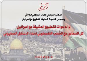 تصريح المكتب السياسي للحزب الشيوعي العراقي بخصوص الدعوات المشينة للتطبيع مع اسرائيل