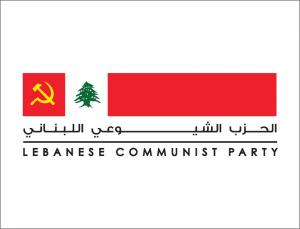 """بيان """"الشيوعي"""" حول تشكيل حكومة الرئيس ميقاتي"""
